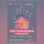«Три поросенка» Комический детский балет на музыку Франсиса Пуленка