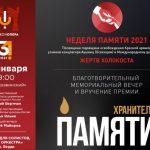 Благотворительный мемориальный вечер «Хранитель памяти» в Московском музыкальном театре «Геликон-опера»
