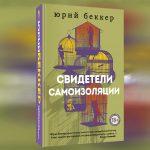 Юрий Беккер «Свидетели самоизоляции»