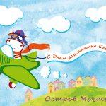 К эмоциям готов: «Остров Мечты» празднует 23 февраля