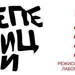 «Содружество актеров Таганки» объявляет о старте  творческой режиссерской лаборатории «Репетиции»