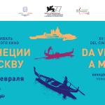 XII ежегодный фестиваль «Из Венеции в Москву» пройдет в киноцентре «Октябрь» в рамках КАРО.Арт с 24 по 28 февраля