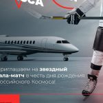 «Хоккей звезд на Красной площади»