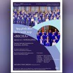 Детский хор «Весна» имени А.С. Пономарёва даст первый сольный концерт после годового перерыва