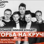 Большой зимний концерт группы «Торба-на-Круче»