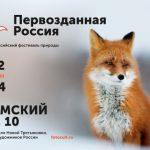 Москвичи встретят весну на фестивале «Первозданная Россия»