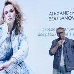 35-й сезон международной выставки моды CPM – Collection Premiere Moscow!