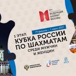 Международный Кубок РГСУ по шахматам Moscow Open-2021