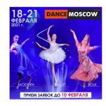 Танцующая Москва: в феврале стартует VII DanceMoscow