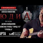 Посвящение сотрудникам и ветеранам спецподразделения «Альфа» ФСБ России