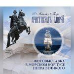 Фотовыставка «АРИСТОКРАТЫ МОРЕЙ» в  Морском корпусе Петра Великого.