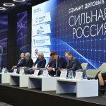Саммит деловых кругов «Сильная Россия — 2021»