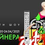 TIKTOK ВМЕСТЕ С MERCEDES-BENZ FASHION WEEK RUSSIA ПРОВЕДЕТ «МЕСЯЦ МОДЫ 2.0»