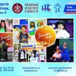 Информационное письмо о проведении Благотворительного Гала-концерта «ХОРОШО БЫТЬ ВМЕСТЕ!»