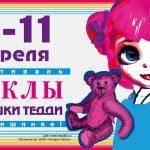 C 9 по 11 апреля в Москве пройдет выставка «Куклы и мишки» на Тишинке!