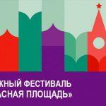 Седьмой Книжный фестиваль «Красная площадь»
