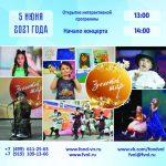 Благотворительный Гала-концерт «ХОРОШО БЫТЬ ВМЕСТЕ!», посвященный Дню защиты детей