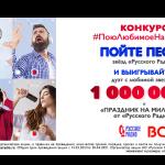 #ПоюЛюбимоеНаРусском