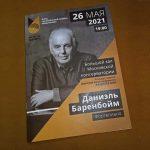 Сольный концерт Даниэля Баренбойма памяти Дмитрия Александровича Башкирова в Москве 18+