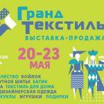 ВЫСТАВКА «ГРАНД ТЕКСТИЛЬ» 20-23 мая 2021г.