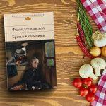 #ЛитКухня возбуждает аппетит и подогревает интерес к чтению!