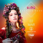Главное событие в мире детской моды состоится в Москве