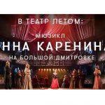 Мюзикл «Анна Каренина» на сцене Театра оперетты 16+