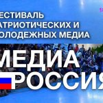 Фестиваль молодежных медиа и журналистики пройдет в День России на ВДНХ 18+
