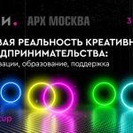 В Москве пройдет второй #meetup АКИ «Новая реальность креативного предпринимательства: инновации, образование, поддержка»