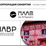 МХАТ им.М. Горькогопокажет спектакль«Лавр» 18+