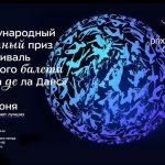 БЕНУА ДЕ ЛА ДАНС-2021