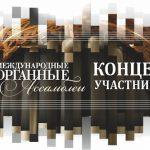 Кафедральный собор Калининграда откроет VI Международные органные ассамблеи в июле 18+