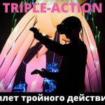 TRIPLE-ACTION на М'АРСе 12+