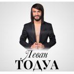 Светский обозреватель и шоумен Леван Тодуа отмечает двойной юбилей 18+