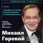 Региональная молодежная Лаборатория театра и фольклора и НФПП покажут онлайн мастер-класс актера Михаила Горевого 18+