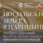 «Посольские вечера в Царицыне»: концерт в честь 200-летия независимости Перу 18+