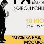 10 июля: старт проекта «Музыка над Москвой» на самой высокой концертной площадке Европы 18+
