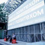 Политехнический музей приглашает в кинотеатр «Москино Сокольники» на просмотр и обсуждение фильма «Проект «Самоизоляция» 16+