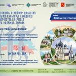 Международный Форум. Девиз 2021 — «Мир. Семья.Россия!» 18+