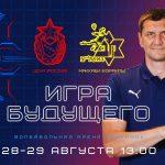 Приглашаем вас посетить первые игры Лиги Европы ЦСКА -«Маккаби». 18+