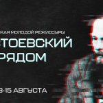 Мастерская молодой режиссуры «Достоевский рядом» в Театре Армии 18+