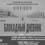 Специальные показы фильма «Блокадный дневник» пройдут ко дню 80-летия начала блокады Ленинграда в рамках КАРО.Арт 18+