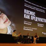 Алексей Учитель поделился методами работы с актёрами на спецпоказе картины «Космос как предчувствие» 18+