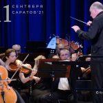 Юбилейный V Международный конкурс виолончелистов имени Святослава Кнушевицкого состоится в Саратове