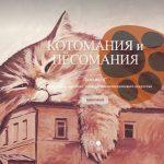 Международная выставка анималистического искусства  «КОТОМАНИЯ & ПЁСОМАНИЯ» 6+
