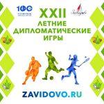 XXII Летние дипломатические игры в «Завидово» 6+