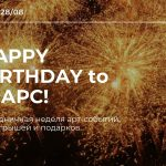 «HAPPY BIRTHDAY TO М'АРС!» — праздничная неделя арт-событий! Центру М'АРС исполнилось 33 года! 18+
