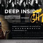DEEP INSIDE/GHT Иммерсивный мультидисциплинарный выставочный проект 6+