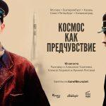КАРО.Арт и студия «РОК» представят показ культового фильма «Космос как предчувствие» 16+