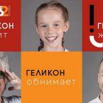 Театр «Геликон-опера» озвучил планы на 32-ой сезон 18+